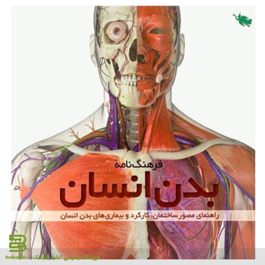 فرهنگنامه بدن انسان