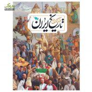 فرهنگنامه تاریخ ایران