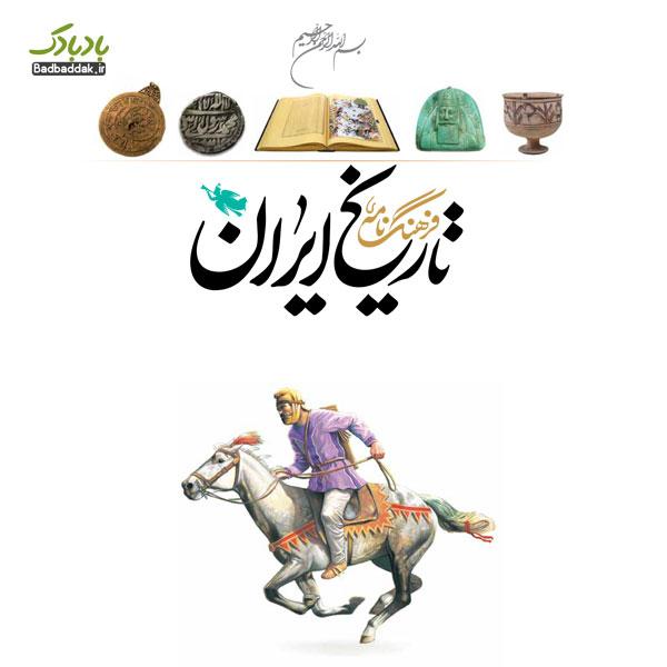 کتاب فرهنگنامه تاریخ ایران