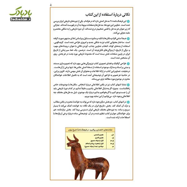 صفحات فرهنگنامه تاریخ ایران