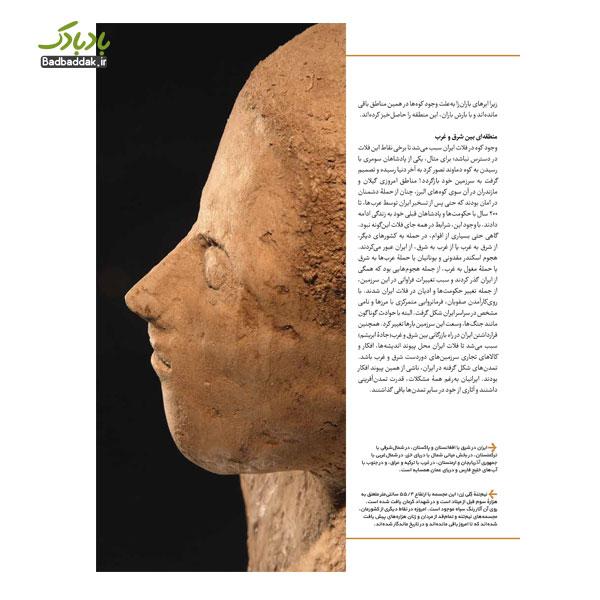صفحات فرهنگنامه تاریخ ایرانصفحات فرهنگنامه تاریخ ایران (2)