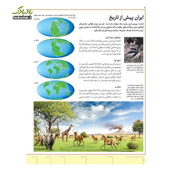 صفحات فرهنگنامه تاریخ ایرانصفحات فرهنگنامه تاریخ ایران (3)