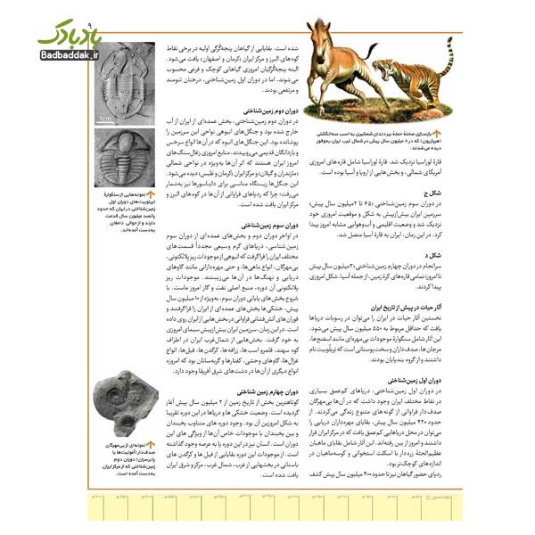 صفحات فرهنگنامه تاریخ ایرانصفحات فرهنگنامه تاریخ ایران (4)