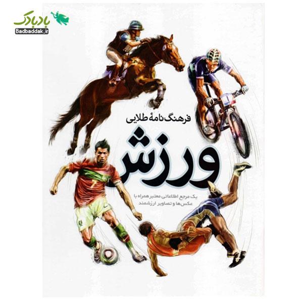 کتاب فرهنگنامه طلایی ورزش