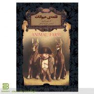 کتاب قلعه حیوانات اثر جورج اورول نشر افق