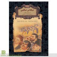 کتاب نیکلاس نیکلبی از نشر افق