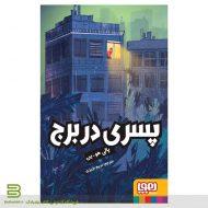 کتاب پسری در برج