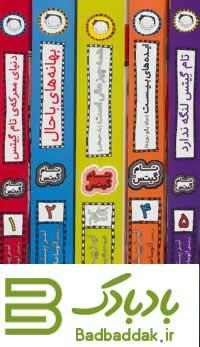 مجموعه کتاب های تام گیتس