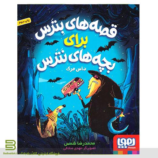 کتاب قصه های بترس برای بچه های نترس 3