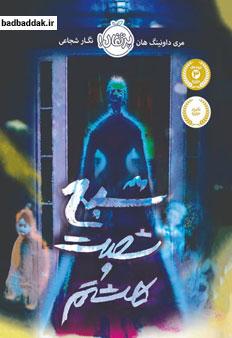 کتاب شبح شصت و هشتم