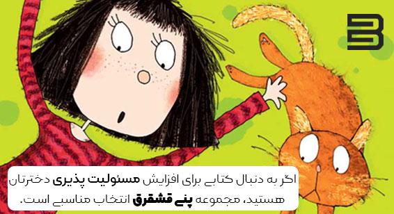 رمان طنز پنی قشقرق برای کودکان