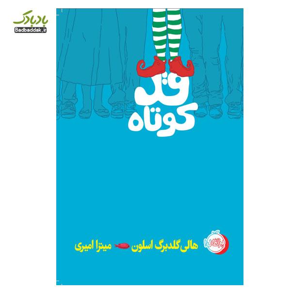 کتاب قد کوتاه