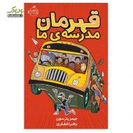 کتاب قهرمان مدرسه ما