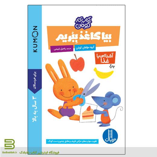 کتاب بیا کاغذ ببریم آشنایی با مواد غذایی برای کودکان