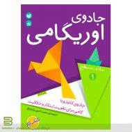 کتاب جادوی اوریگامی برای کودکان