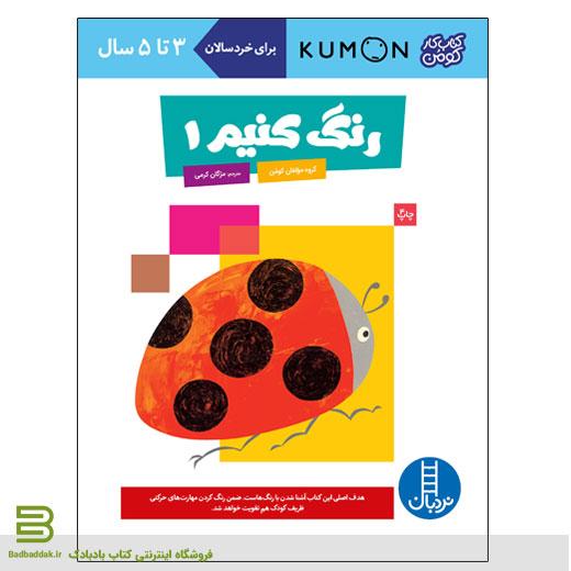کتاب رنگ کنیم 1 برای کودکان