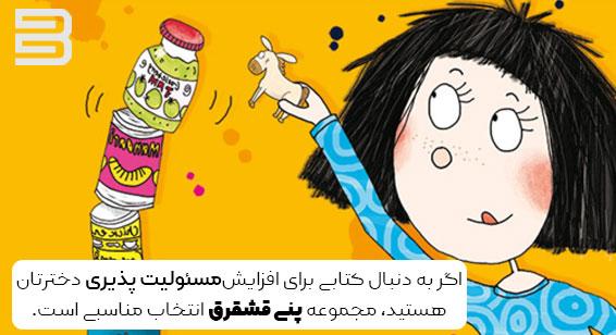 کتاب طنز برای کودکان (مجموعه پنی قشقرق)