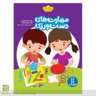 کتاب مهارت دست ورزی برای کودکان
