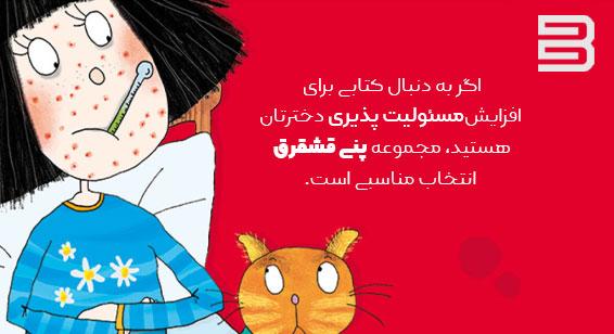 کتاب پنی قشقرق، رمانی طنز برای کودکان