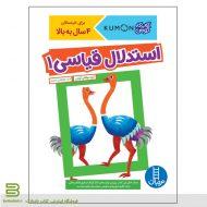 کتاب استدلال قیاسی 1 برای آموزش کودکان