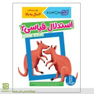 کتاب استدلال قیاسی 2 برای آموزش کودکان