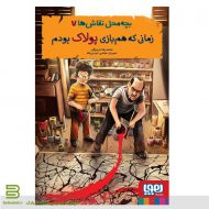 کتاب بچه محل نقاش ها 7