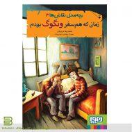 کتاب بچه محل نقاش ها 3