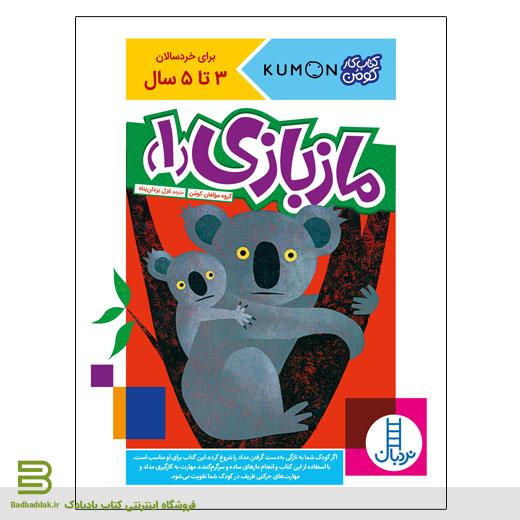 کتاب ماز بازی 1 برای کودکان
