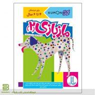 کتاب ماز بازی 2 برای کودکان