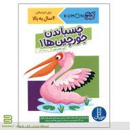 کتاب چسباندن جورچین ها 1 برای کودکان
