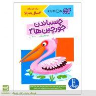 کتاب چسباندن جورچین ها 2 برای کودکان