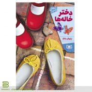 کتاب-دختر-خاله-ها