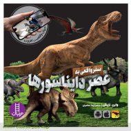 کتاب-سفر-واقعی-به-عصر-دایناسورها
