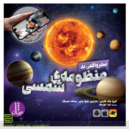 سفر-واقعی-به_منظومه شمسی