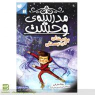 کتاب-مدرسه-وحشت_5
