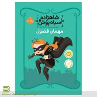 کتاب شاهزاده سیاهپوش جلد اول