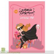 کتاب شاهزاده سیاهپوش جلد دوم