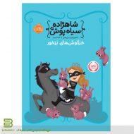 کتاب شاهزاده سیاهپوش جلد سوم