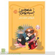 کتاب شاهزاده سیاهپوش جلد چهارم