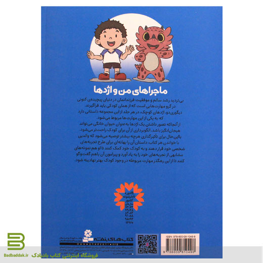 توضیحات پشت جلد کتاب ماجراهای من و اژدها با موضوع قلدرهای مدرسه