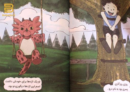 نمونه از صفحات کتاب ماجراهای من و اژدها با موضوع قلدرهای مدرسه