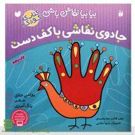 کتاب جادوی نقاشی با کف دست برای کودکان