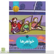 کتاب مصور خواهرها