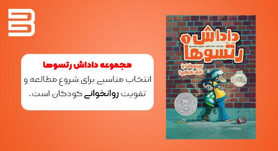 کتاب داداش رتسوها مناسب برای روانخوانی کودکان