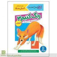 کتاب رنگ کنیم 3 (کتاب نقاشی برای کودکان)