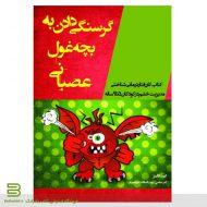 کتاب گرسنکی دادن به بچه غول عصبانی برای کودکان