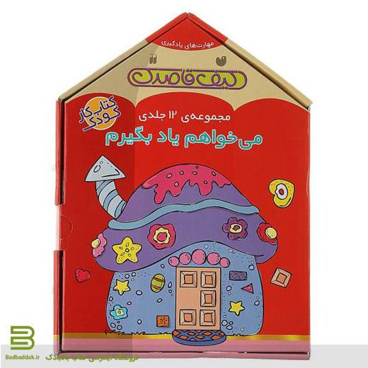 کیف کتاب می خواهم یاد بگیرم برای آموزش پیش دبستان
