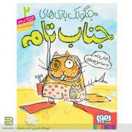 کتاب کودک جنگولک بازی های جناب تام 2