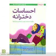 کتاب احساسات دخترانه ویژه ی دختران 9 تا 18 سال
