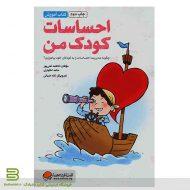 کتاب چگونگی آموزش مدیریت احساسات به کودکان